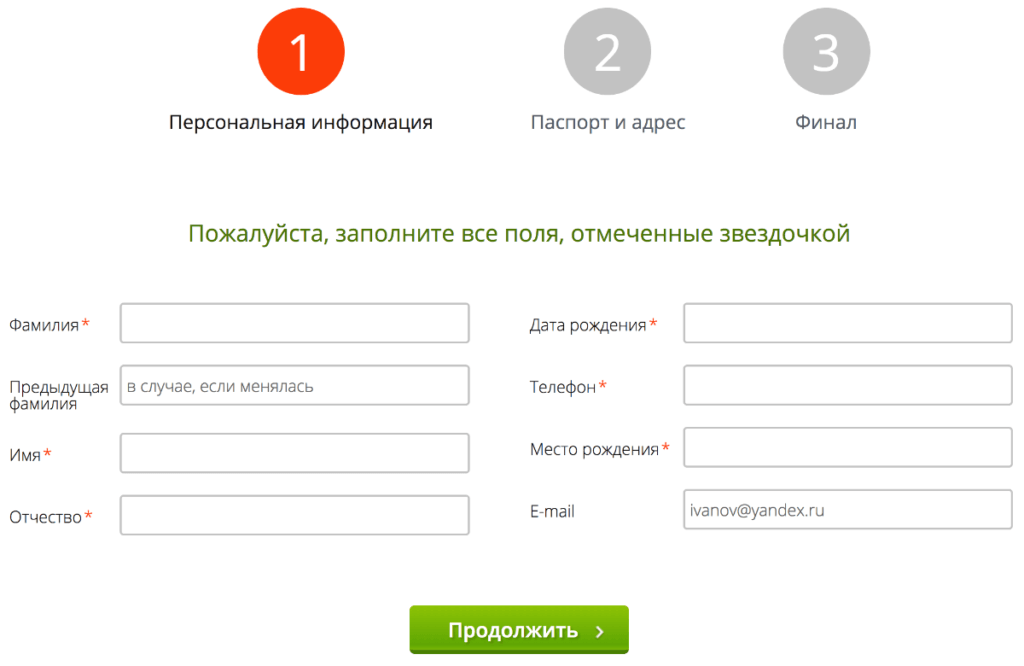 Страница регистрации личного кабинета Кредит 911