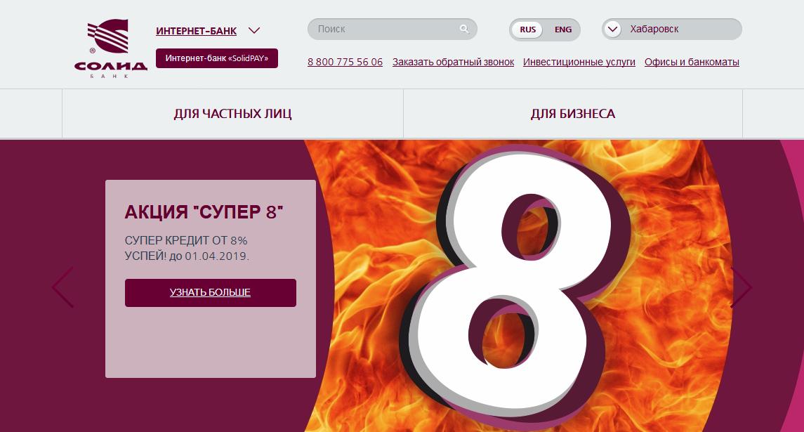 Главная страница официального сайта Солид Банка