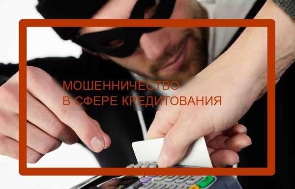 Виды мошенничества в сфере кредитования и ответственность за него