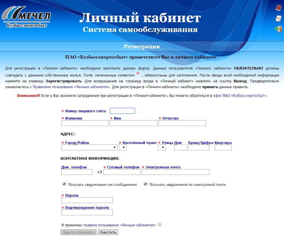 Зарегистрироваться на сайте Кузбассэнергосбыт