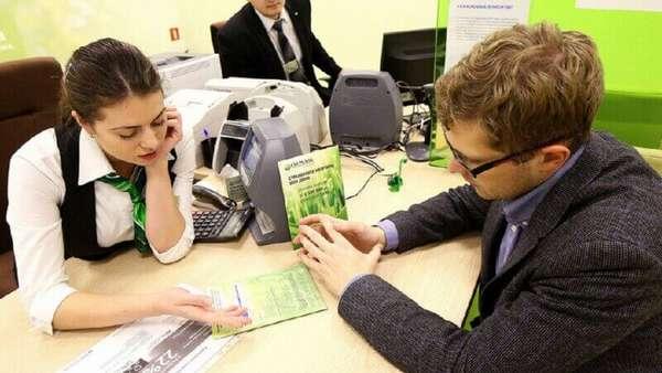 Виды кредитных программ Сбербанка