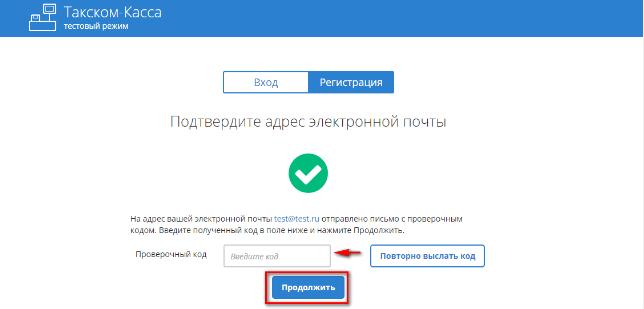 Регистрация на сайте Такском-Касса
