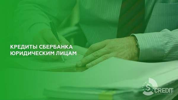 Кредиты Сбербанка юридическим лицам в 2019 году