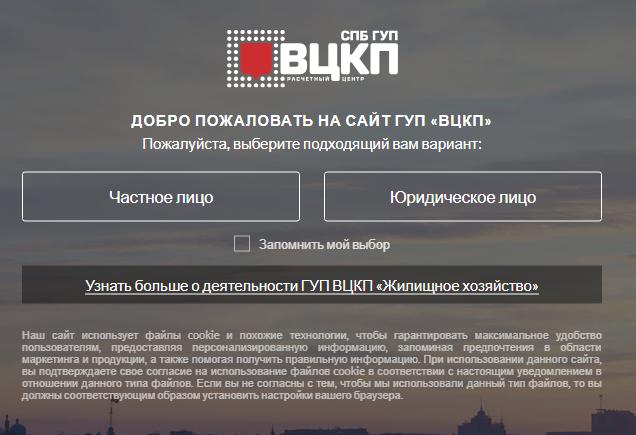 Официальный сайт по квартплате СПБ