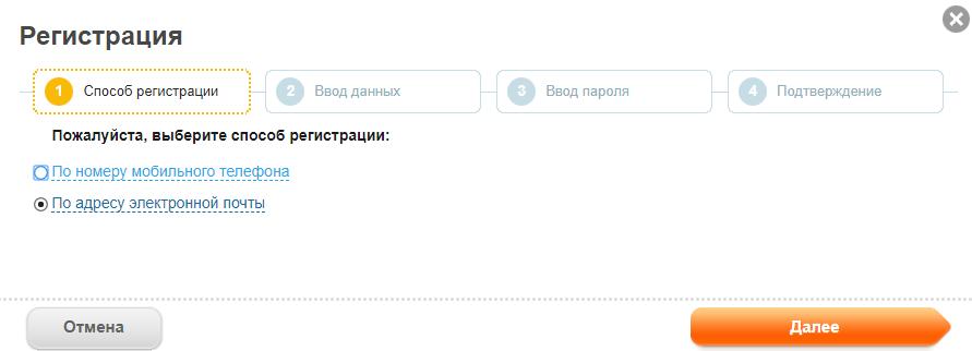 Регистрация кабинета Мосэнергосбыт