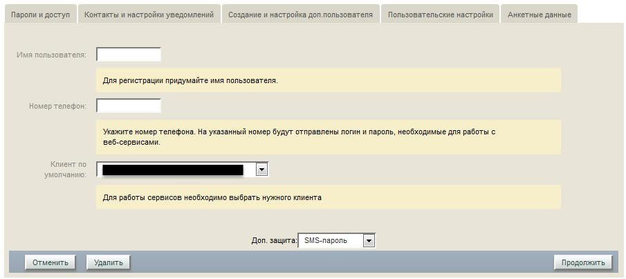 Регистрация в системе банка Точка