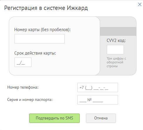 Регистрация в личном кабинете Ижкомбанка