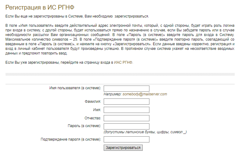 Регистрация на сайте РГНФ