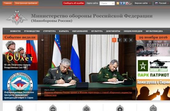 Официальный сайт Министерства Обороны