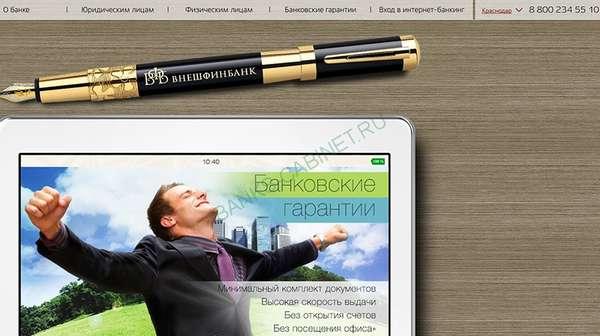 Главная страница официального сайта Внешфинбанк
