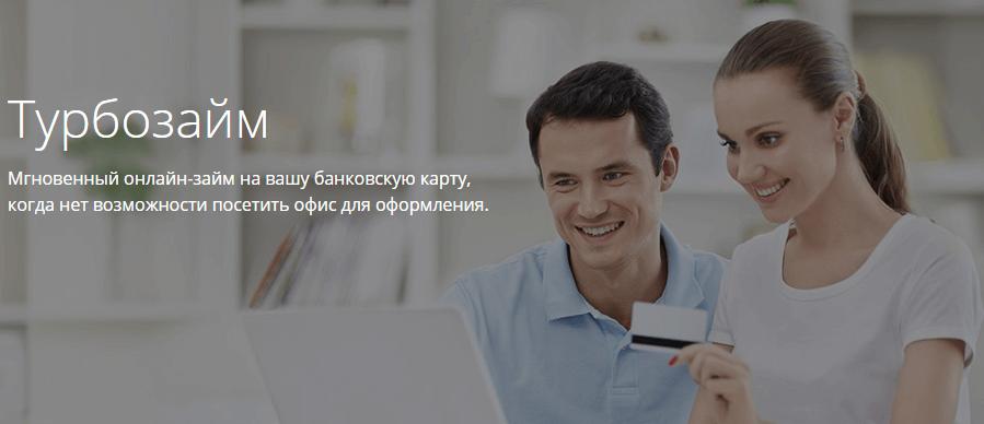 Быстроденьги: личный кабинет клиента, онлайн-заявка на займ