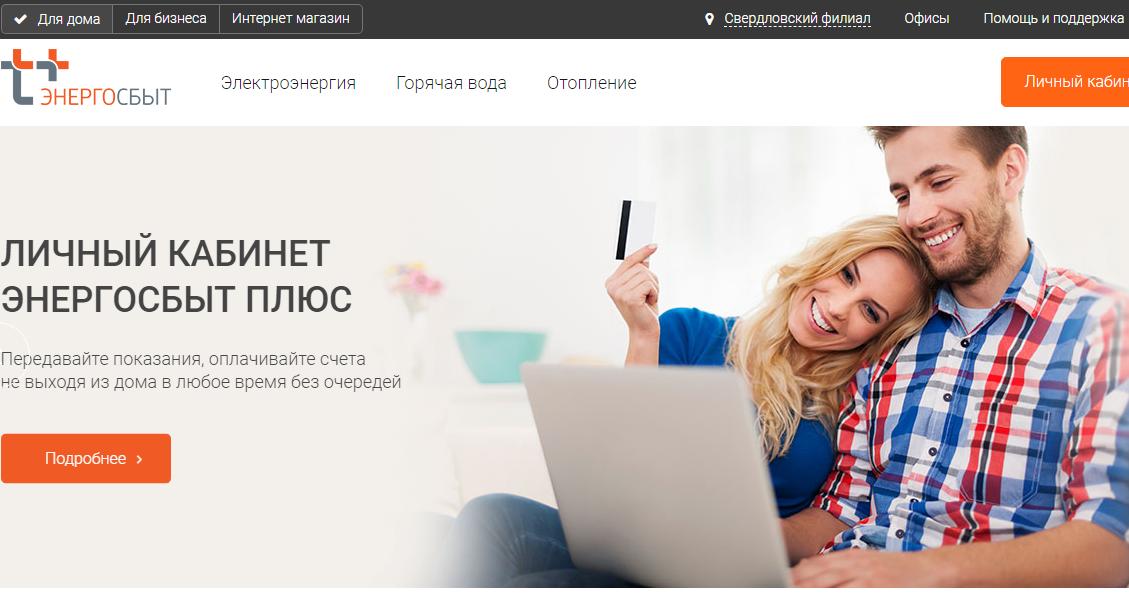 Официальный сайт Энергосбыт Плюс