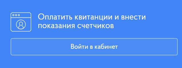 Оплата онлайн за квитанции в ПИК Комфорт