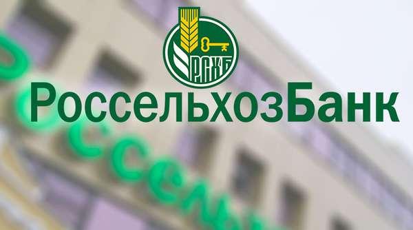 Россельхозбанк: вход в личный кабинет