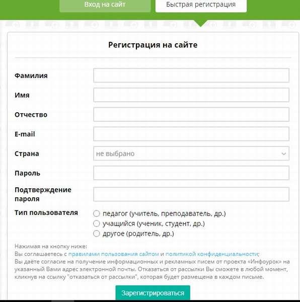 Регистрация личного кабинета на портале Инфоурок