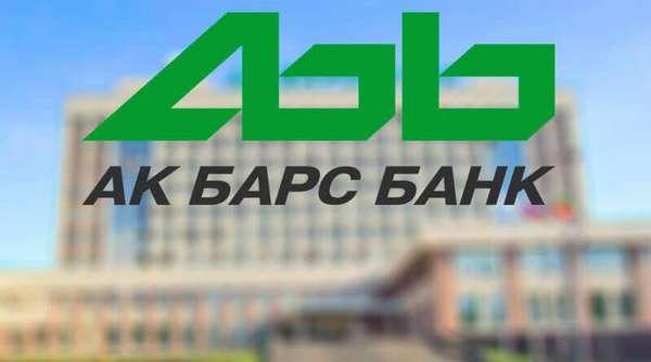 АК Барс Онлайн 3.0 банк личный кабинет