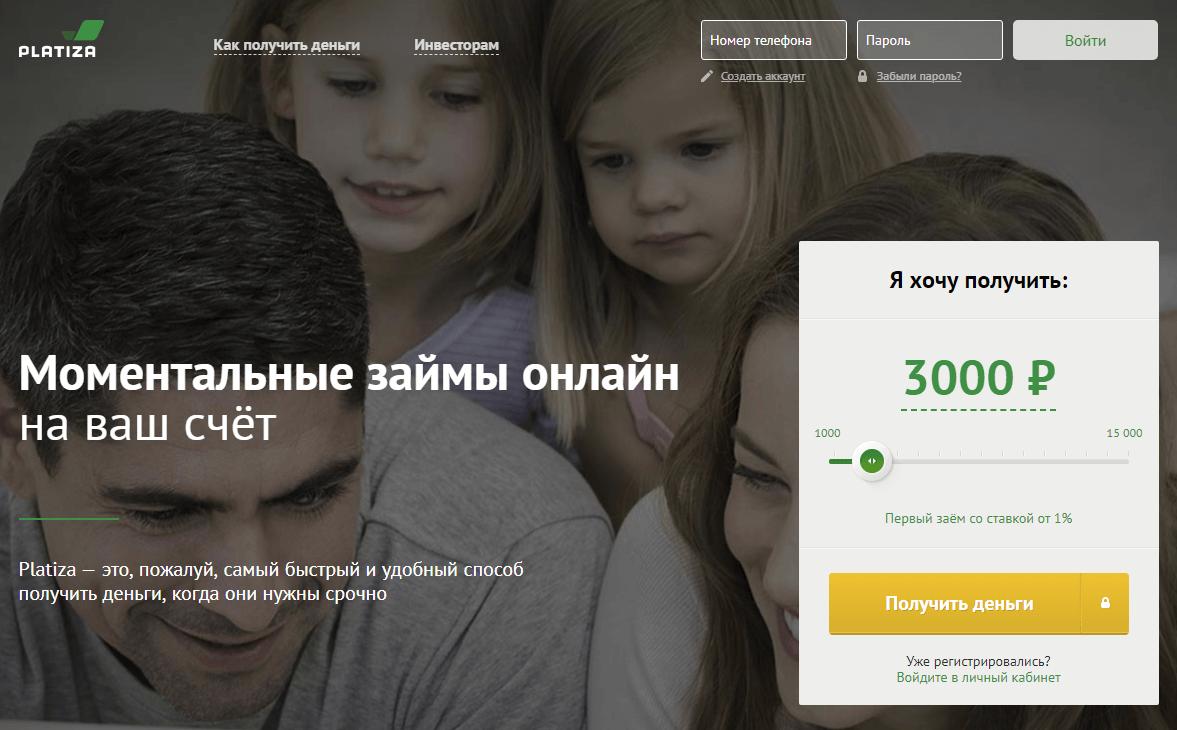 Официальный сайт Платиза.ру