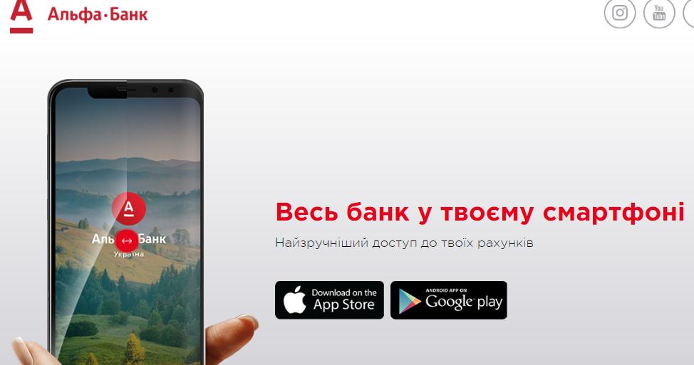 Приложение на смартфон от Альфа банк
