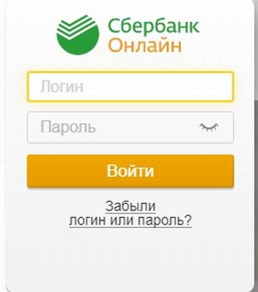 Сбербанк онлайн Пермь