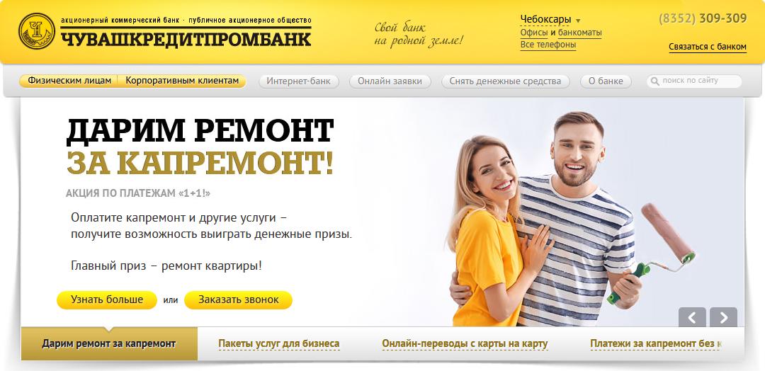 Главная страница официального сайта Чувашкредитпромбанка