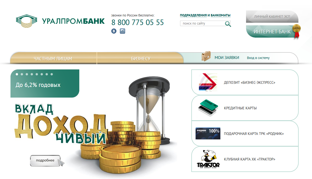 Главная страница официального сайта Уралпромбанка
