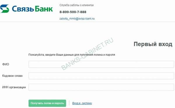 Регистрация личного кабинета Связь банка
