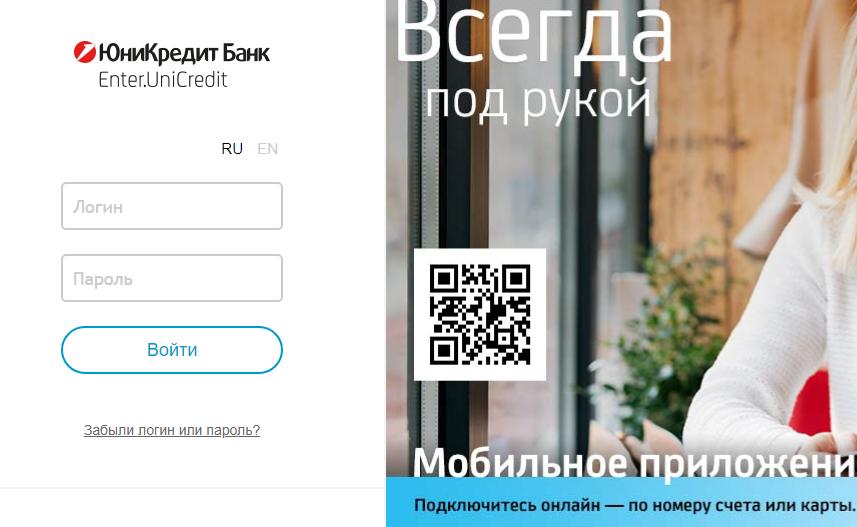 Войти в личный кабинет Юникредит банка