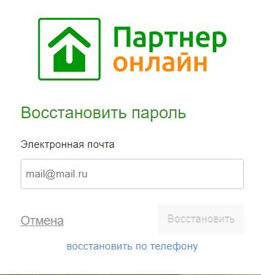 Пароль по электронной почте