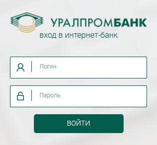 Вход в личный кабинет Уралпромбанка