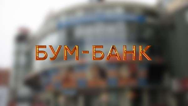 Бум-Банк