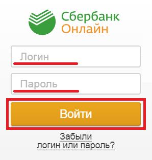 сбербанк онлайн личный кабинет вход