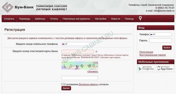 Страница регистрации личного кабинета Бум-Банк