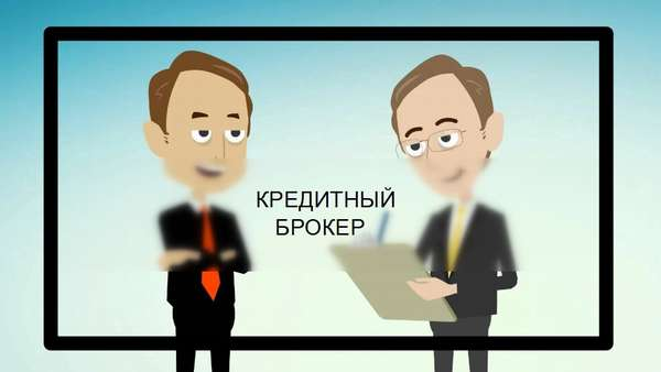 Кредитные брокеры