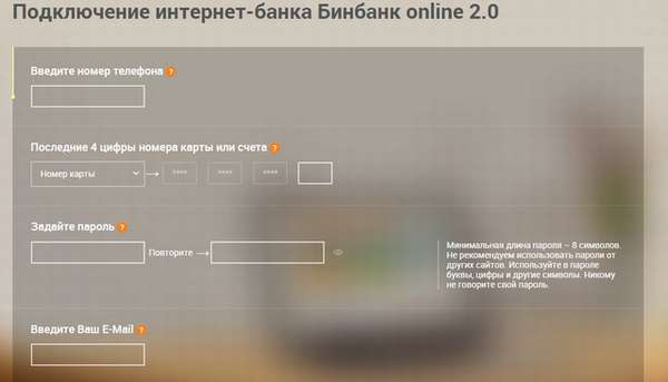 Подключение интернет банка Бинбакн online 2.0