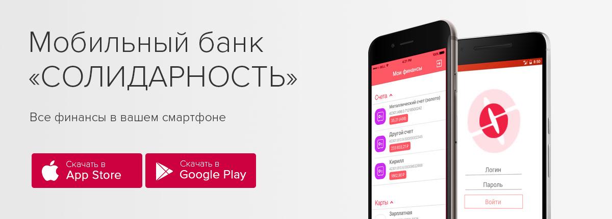 Скачать мобильное приложение Банка Солидарность