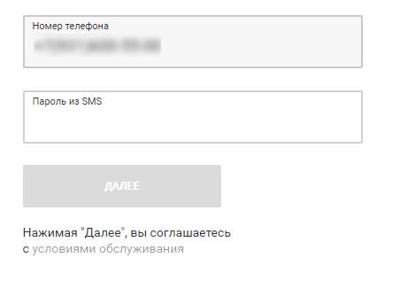 Почта Банк интернет-банк - Вход в личный кабинет