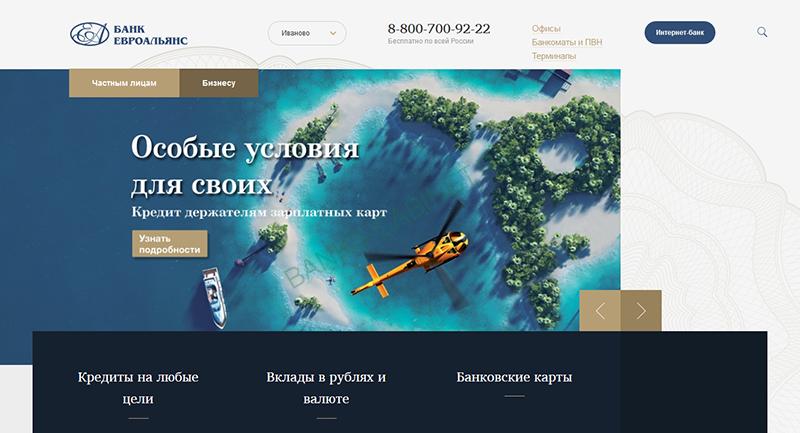 Главная страница официального сайта Банка Евроальянс