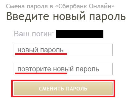 сбербанк онлайн личный кабинет как восстановить пароль