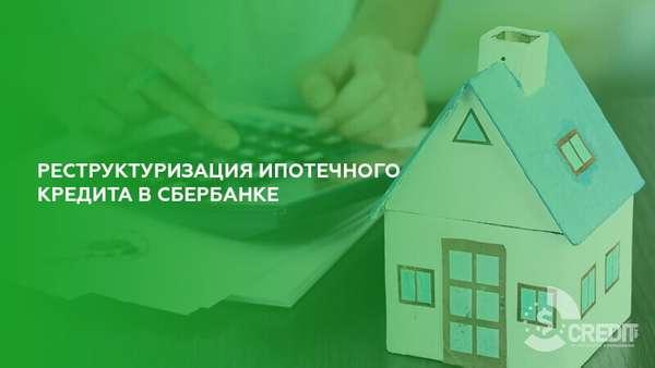 Реструктуризация ипотечного кредита в Сбербанке