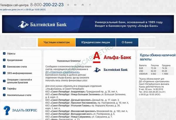 Главная страница официального сайта Банка Балтийский