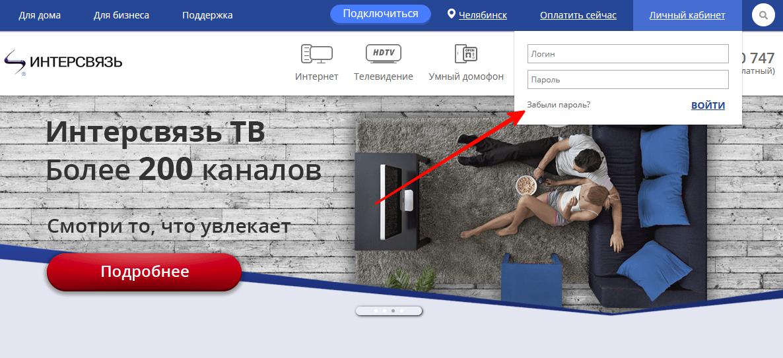 Восстановление пароля от личного кабинета Интерсвязи