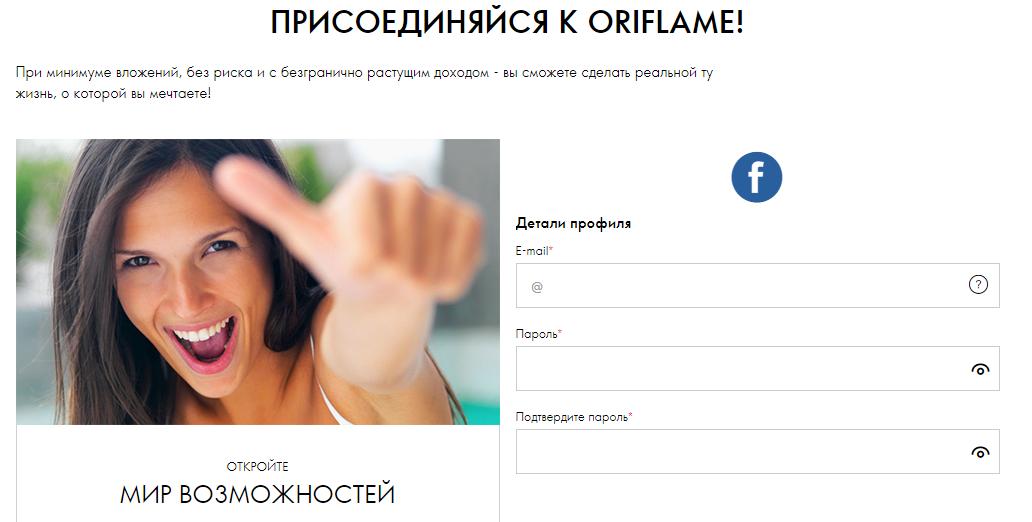 Регистрация на сайте Орифлейм