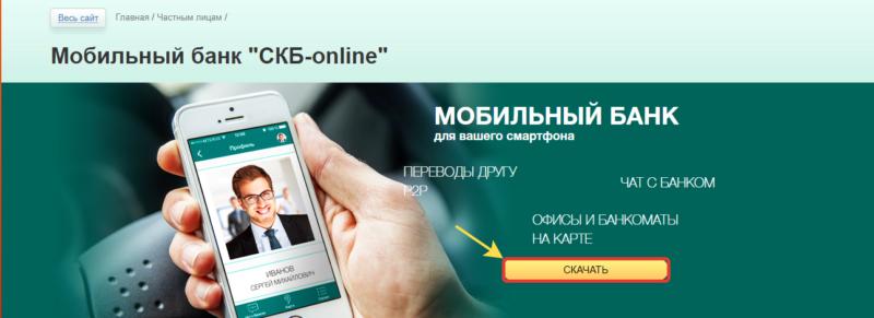 Личный кабинет СКБ-Банк