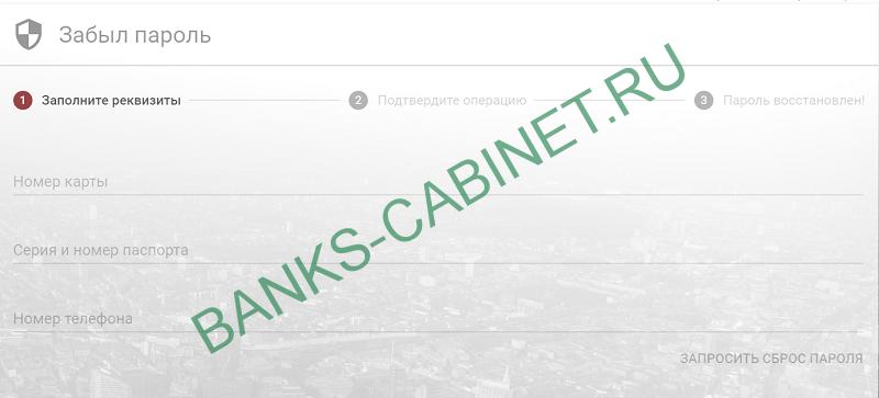 Восстановление пароля личного кабинета Московского банка