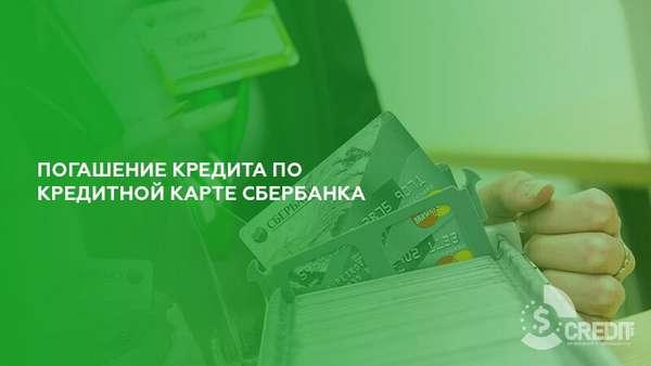 Погашение кредита по кредитной карте Сбербанка