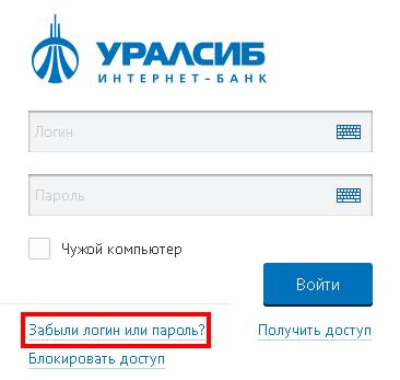 Восстановление пароля личного кабинета Уралсиб банка
