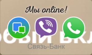 Личный кабинет Связь банка