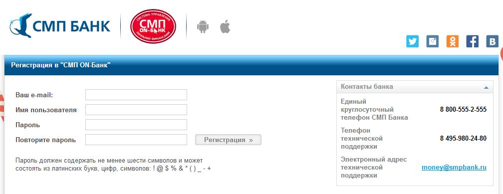 Страница регистрации личного кабинета СМП Банка