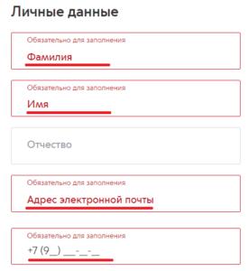 ПГУ МОС РУ регистрация личного кабинета