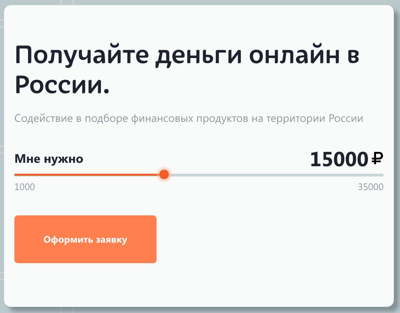 Взять займ в Visame